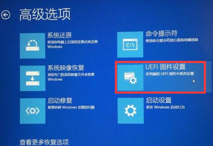 UEFI固件选择